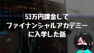 株とFXの学校「ファイナンシャルアカデミー」に53万円課金して入学した話【自己投資】